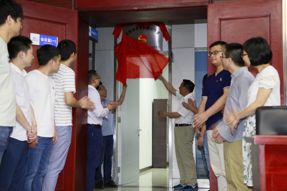 """合乐888公司举行""""苗振林青年创新工作室""""···"""