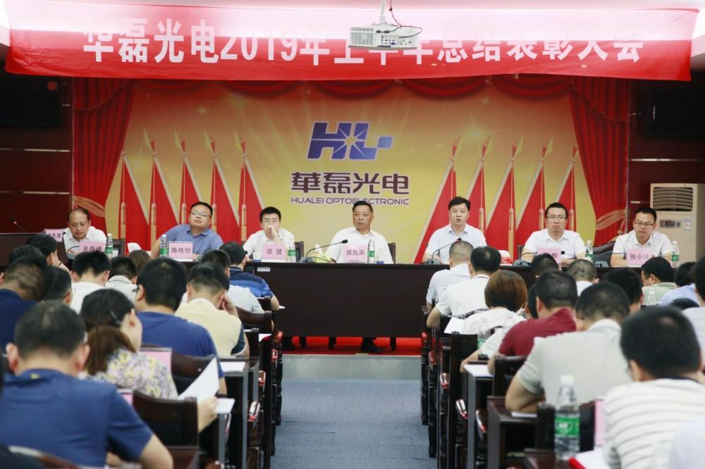 公司召开2019年上半年总结表彰大会