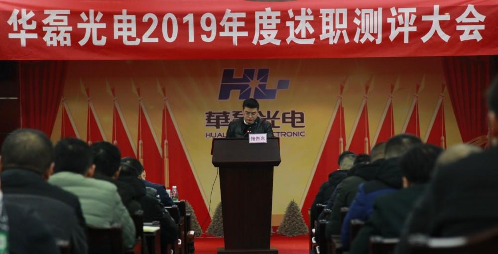 华磊bobapp下载公司召开2019年度述职测评···